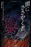 闇にささやく者 / ハワード・フィリップス・ラヴクラフト のシリーズ情報を見る