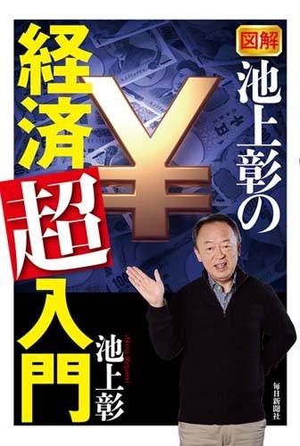 図解 池上彰の経済「超」入門の詳細を見る