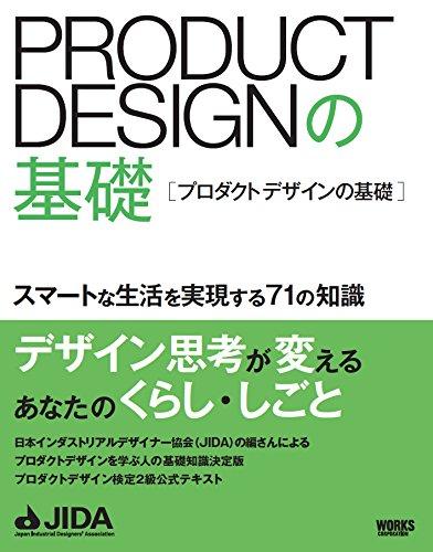 プロダクトデザインの基礎 スマートな生活を実現する71の知識の詳細を見る
