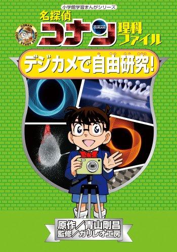 名探偵コナン理科ファイル デジカメで自由研究! (小学館学習...