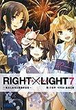 RIGHT×LIGHT7 (ガガガ文庫)