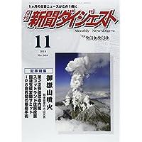 新聞ダイジェスト 2014年 11月号 [雑誌]