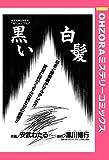 黒い白髪 【単話売】 (OHZORA ミステリーコミックス)