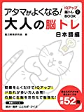 アタマがよくなる!大人の脳トレ 日本語編 IQアップ脳トレBOOK (SMART BOOK)