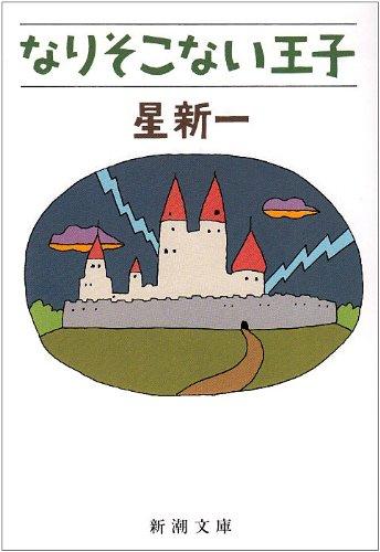なりそこない王子 (新潮文庫)