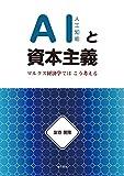 AIと資本主義─マルクス経済学では  こう考える 画像