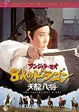 8人のドラゴン/天龍八将 [DVD]