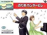 STAGEA・EL ピアノ&エレクトーン 中~上級 Vol.3 のだめカンタービレ