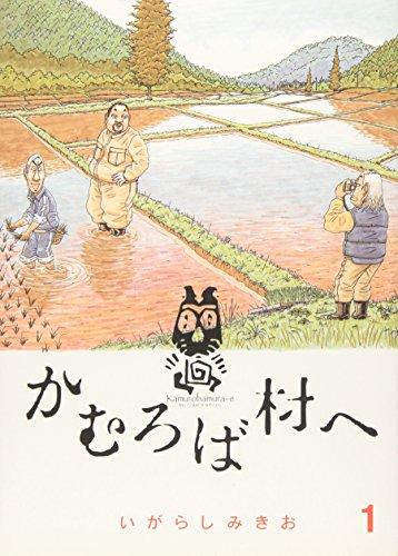 かむろば村へ 1 (ビッグコミックススペシャル)