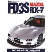 アイ・ラブ・FD3S RX-7 (Neko mook (499))