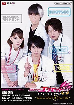 仮面ライダーエグゼイド キャラクターブック LEVEL.0 ~SELECT→PLAY~ (TOKYO NEWS MOOK 569号)