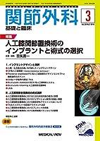 関節外科 -基礎と臨床 2019年3月号 特集:人工膝関節置換術のインプラントと術式の選択