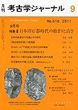 考古学ジャーナル 2011年 09月号 [雑誌]
