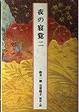 日本の古典―完訳〈26〉夜の寝覚 2