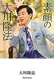 素顔の大川隆法 (OR books)