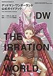 デッドマン・ワンダーランド 公式ガイドブック  THE IRRATIONAL WORLD (角川コミックス・エース)
