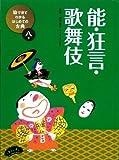 ⑧能・狂言・歌舞伎 (絵で見てわかるはじめての古典)