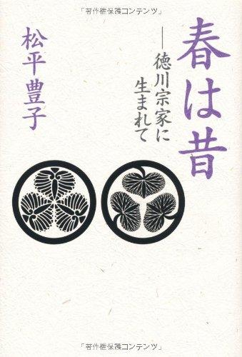 春は昔―徳川宗家に生まれての詳細を見る