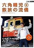 六角精児 鉄旅の流儀 (JTBの交通ムック) 画像