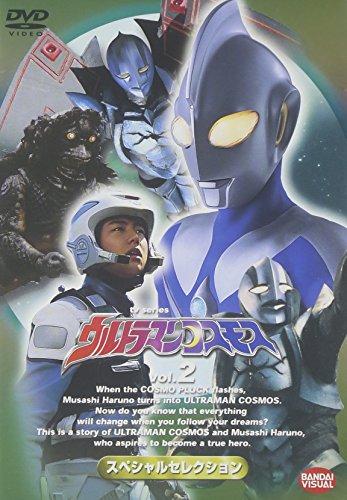 ウルトラマンコスモス スペシャルセレクション vol.2 [DVD]