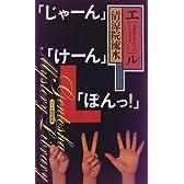 エル―全日本じゃんけんトーナメント (幻冬舎ノベルス―幻冬舎推理叢書)