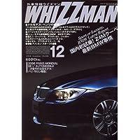 外車情報WHIZZMAN (ウィズマン) 2006年 12月号 [雑誌]