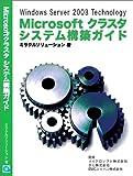 Windows Server 2003 Technology Microsoft クラスタ システム構築ガイド