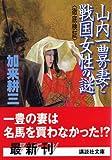 山内一豊の妻と戦国女性の謎 徹底検証 (講談社文庫)