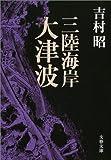三陸海岸大津波 (文春文庫)