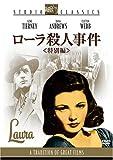ローラ殺人事件 <特別編> [DVD]