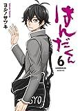 はんだくん(6) (ガンガンコミックス)