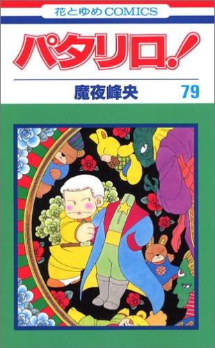 パタリロ! 79 (花とゆめCOMICS)
