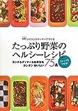 シリコンスチーマーでつくる たっぷり野菜のヘルシーレシピ