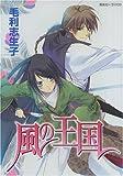 ドラマCDシリーズ「風の王国」 (<CD>)