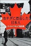 カナダに漂着した日本人―リトルトウキョウ風説書