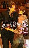 らしくない恋 (アルルノベルス / 火崎 勇 のシリーズ情報を見る