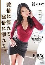 愛情に濡れて、淫情に溺れる。 KIRAY Collection 09 S-Cute [DVD]