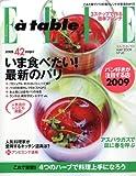 Elle a table (エル・ア・ターブル) 2009年 05月号 [雑誌] 画像