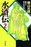 水滸伝 (2) (潮漫画文庫)