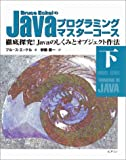 Bruce EckelのJavaプログラミングマスターコース〈下〉徹底探究!Javaのしくみとオブジェクト作法