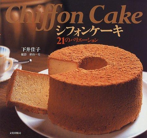 シフォンケーキ—21のバリエーション