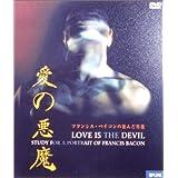愛の悪魔~フランシス・ベイコンの歪んだ肖像~ [DVD]