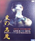 愛の悪魔〜フランシス・ベイコンの歪んだ肖像〜 [DVD]
