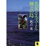 美女とネズミと神々の島 (河出文庫)