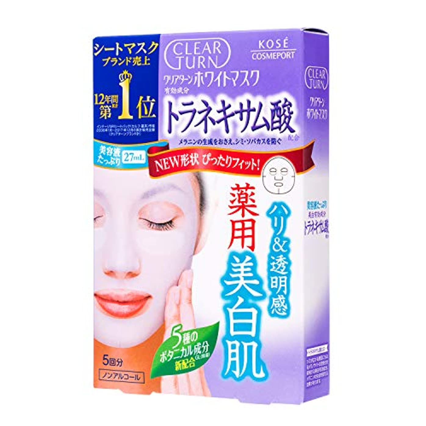 消費マニュアルメガロポリスKOSE クリアターン ホワイト マスク トラネキサム酸 5回分 22mL×5 【医薬部外品】
