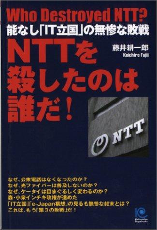 NTTを殺したのは誰だ! (光文社ペーパーバックス)の詳細を見る
