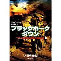 ブラックホーク・ダウン〈上〉―アメリカ最強特殊部隊の戦闘記録 (ハヤカワ文庫NF)