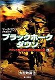 ブラックホーク・ダウン〈上〉—アメリカ最強特殊部隊の戦闘記録 (ハヤカワ文庫NF)