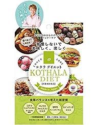 ダイエット サプリメント コタラダイエット 30日分 120粒 ( 栄養補助食品 日本製 ) 【 メイコーラボ 】