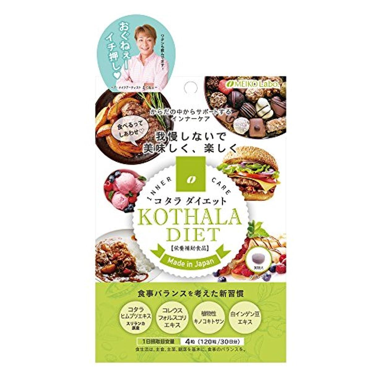 合成シャットワイドダイエット サプリメント コタラダイエット 30日分 120粒 ( 栄養補助食品 日本製 ) 【 メイコーラボ 】